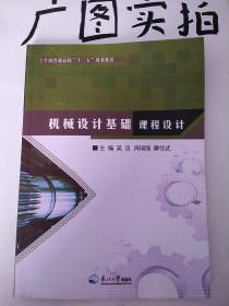机械设计基础课程设计