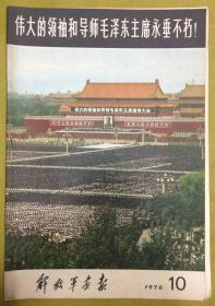 1976年【解放军画报】第10期---毛泽东逝世专刊