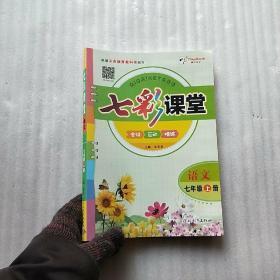 七彩课堂 语文 七年级 上册  赠预习卡 【内页干净】