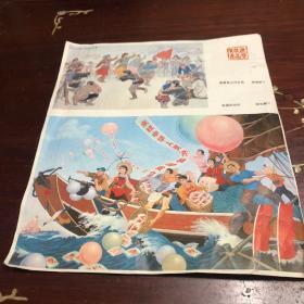 庆祝中华人民共和国成立
