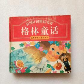 彩图外国童话名著——格林童话(精装)