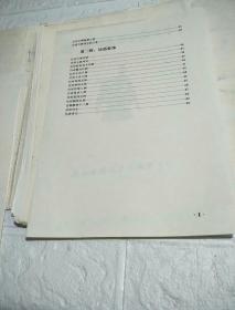 仿古雕刻资料-16开活页50张全