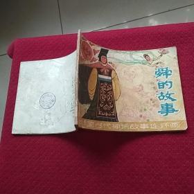 7886。。。连环画。。中国古代神话故事连环画。。舜的故事