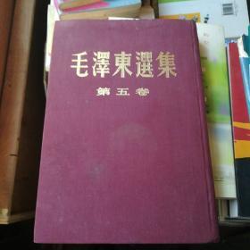毛泽东选集第五卷(繁体竖版)