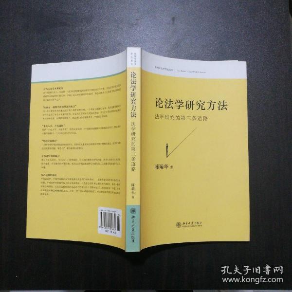 论法学研究方法