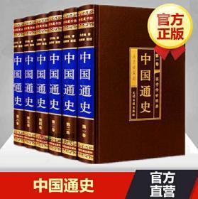 中国通史 精装绸面 正版包邮全6册光明日报9787511286055