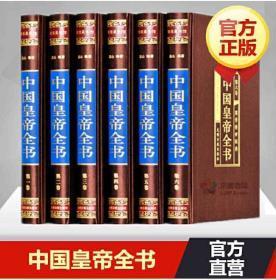 中国皇帝全书 全套6册 历史人物历代中国皇帝大全传 政治人物 400余位历代皇帝的人生传奇 生平事迹人物传记书籍 光明日报出版社