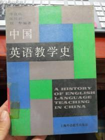 中国英语教学史——H1书架