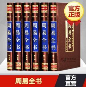 周易全书 精装绸面 正版包邮全6册光明日报9787511299451