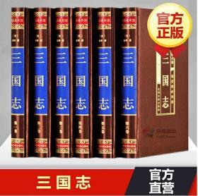 三国志 精装绸面 正版包邮全6册光明日报9787511299444