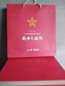 中国人民解放军建军90年 盛世大检阅 1927-2017