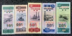 全国粮票1978全5枚