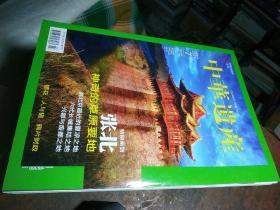 中华遗产  2014年7,9,10【3本合售】