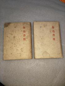 鲁迅书简 (上下册全)