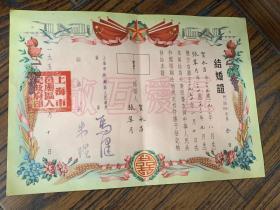 上海结婚证一张