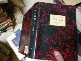 百年孤独 (南海版 ,32开精装本,外衣88品,书93品)