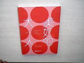 美好的大人(心智成熟的恋爱指南).