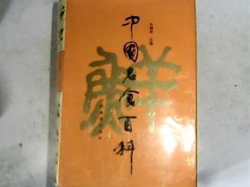 中国名食百科