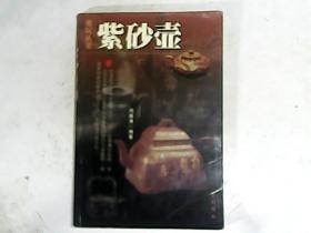 紫砂壶(赏玩丛书)