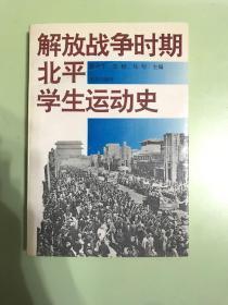 解放战争时期北平学生运动史