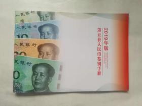 2019年版 第五套人民币鉴别手册 (中国人民银行.上海版)