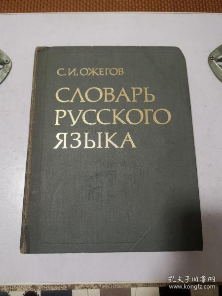 СЛОВАРЬ РУССКОГО ЯЗЫКА 俄语词典 俄文原版 馆藏书