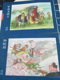 郑家声,夏玉书宣纸西游狮驼国,智激美猴王,现低价出售。