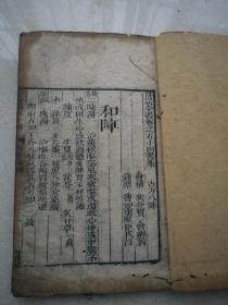 木刻,景岳全書卷五十四和陣