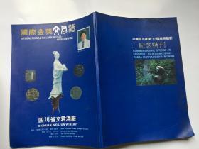 中国四川成都93国际熊猫节纪念特刊