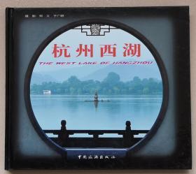 《杭州西湖》精装本 郑义 于广明 摄影
