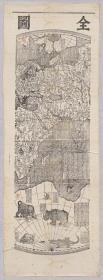 0082古地图1674康熙甲寅坤舆全图法国藏8幅。每幅大小约68*186厘米。宣纸原色微喷印制,按需印制不支持退货