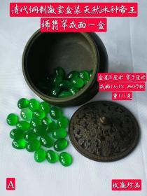 清代铜制藏宝盒装天然冰种帝王绿翡翠戒面一盒。翠质冰透细腻,种水十足,荧光度极好,包浆浓郁,保存完好
