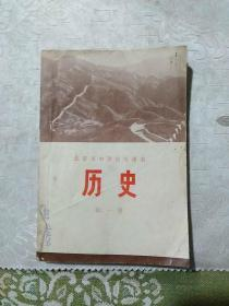 历史,第一册,北京市中学试用课本