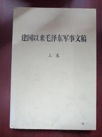 建国以来毛泽东军事文稿