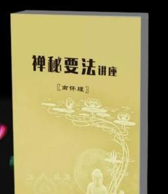 禅秘要法讲座(南怀瑾) 禅修学习资料