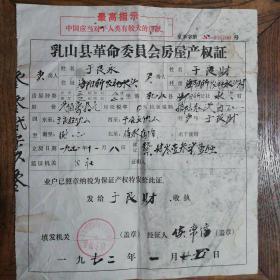 乳山县革命委员会房屋产权证