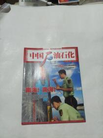 《中国石油石化》杂志2012年第10期期2