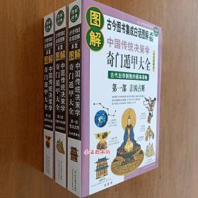 白话图解奇门遁甲大全第一二三部 吉凶占断术 阴阳遁540局全三册