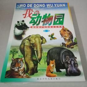 我的动物园 第一辑 全10册 带原装外盒