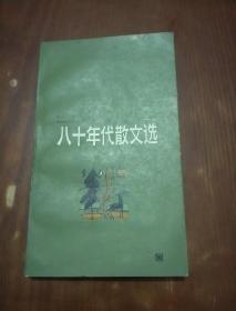 八十年代散文选(责任编辑陈先法信札一页)