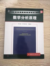 数学分析原理   英文  原书第3版  典藏版principles of mathematical analysis