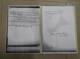 复印手抄古本《中国道教玉皇六壬铁板》存两册