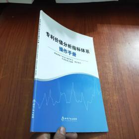 专利价值分析指标体系操作手册【有库存】