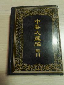 中华大藏经总目
