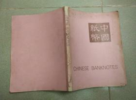 Chinese banknotes 中国纸币