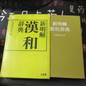 新明解汉和辞典第二版