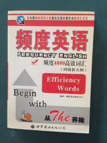 晨风频度英语高效四级词汇 频度英语研究中心编著