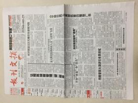 报刊文摘 2018年 10月8日 星期一 今日4版 第4079期 邮发代号:3-15