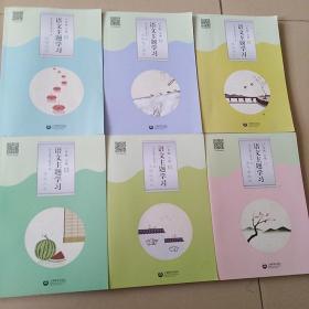语文主题学习八年级上全六册