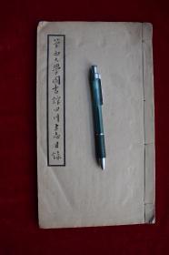 华西大学图书馆四川方志目录【1951年华西大学图书馆出版。初版本。初版仅印500部。原装一册。书品极佳。】
